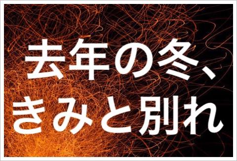 去年の冬君と別れ(映画)の公開日は?最後のイニシャルや結末ネタバレ2