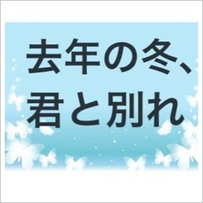 去年の冬君と別れ(映画)の公開日は?最後のイニシャルや結末ネタバレ3