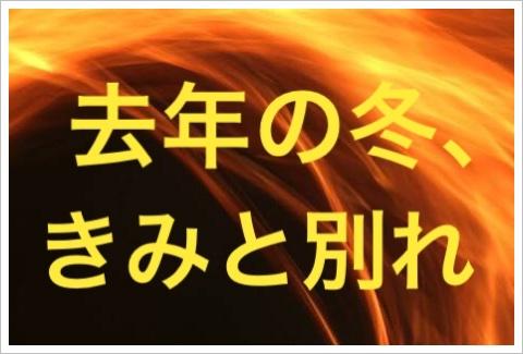 去年の冬君と別れ(映画)の公開日は?最後のイニシャルや結末ネタバレ4