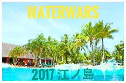 ウォーターウォーズ(江ノ島)2017の出演アーティスト!天気と口コミも4