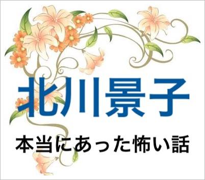 本当にあった怖い話の北川景子の回は体験談?あらすじをネタバレ!1