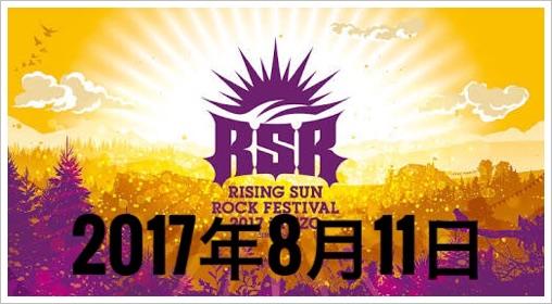 ライジングサン2017の8月11日・12日のセトリ!雨でも神曲の連続?1