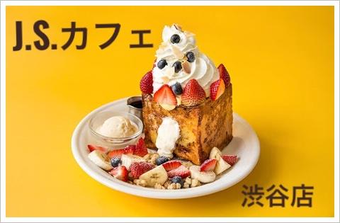 jsパンケーキカフェ渋谷店はどこ?おすすめメニュー&ランチBEST5も1