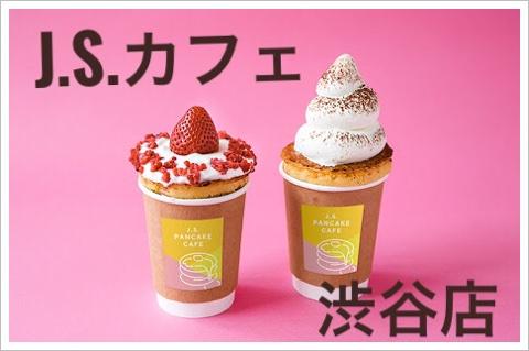 jsパンケーキカフェ渋谷店はどこ?おすすめメニュー&ランチBEST5も2
