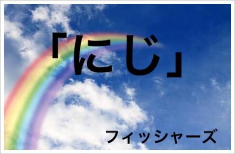 フィッシャーズが歌うまい理由!ライブ曲「にじ」の歌詞と意味も!5