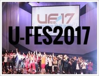 u-fes2017秋の日程と場所はどこ?チケット値段や応募方法!倍率は?1