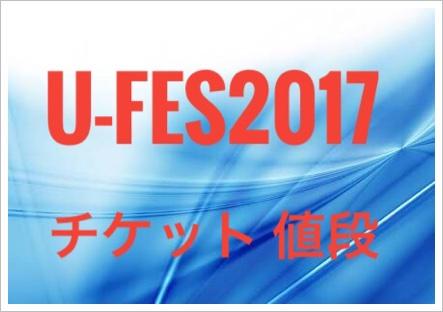 u-fes2017秋の日程と場所はどこ?チケット値段や応募方法!倍率は?2