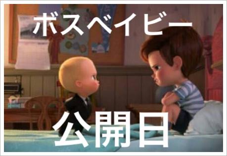 ボスベイビーの日本公開日はいつ?吹き替え声優&あらすじネタバレ1