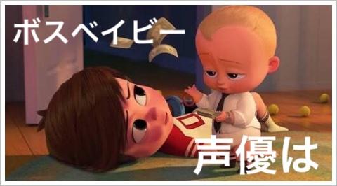 ボスベイビーの日本公開日はいつ?吹き替え声優&あらすじネタバレ3