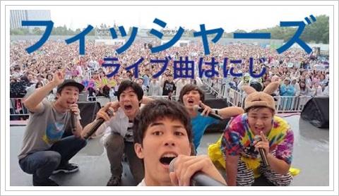 フィッシャーズが歌うまい理由!ライブ曲「にじ」の歌詞と意味も!1