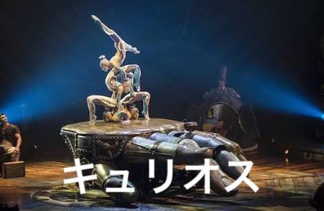 シルクドソレイユ(キュリオス)の日本人出演者は何人?演目や音楽も4
