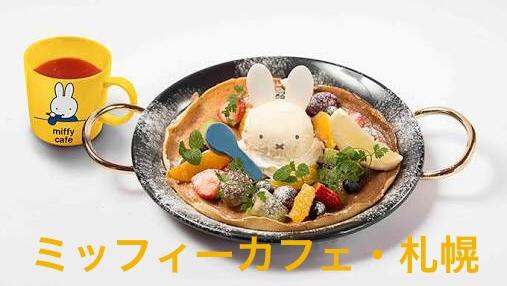 ミッフィーカフェ・札幌の場所は?予約は出来る?平日は混雑しない?2