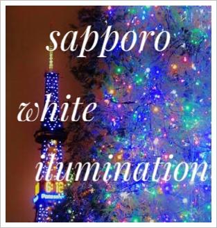札幌ホワイトイルミネーション2017の期間と点灯時間!場所の地図も1
