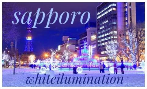 札幌ホワイトイルミネーション2017の期間と点灯時間!場所の地図も2