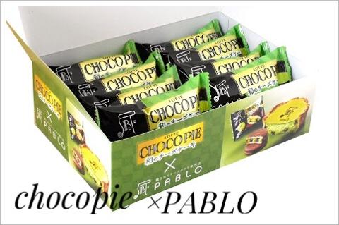 チョコパイに和チーズケーキ(PABLO)が!カロリーや値段は?口コミも3