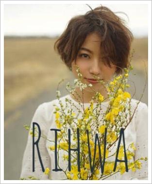 Rihwaの本名や年齢に身長は?歌がうまいしかわいいけど彼氏はいる?1