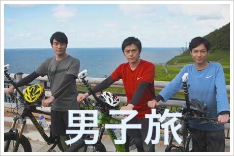 男子旅が面白い!放送日やチャンネルは?気になる主題歌の曲名は何?1