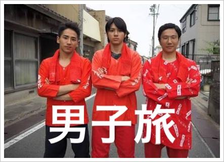 男子旅が面白い!放送日やチャンネルは?気になる主題歌の曲名は何?2