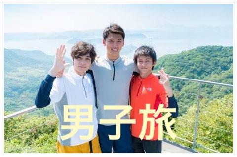 男子旅が面白い!放送日やチャンネルは?気になる主題歌の曲名は何?3