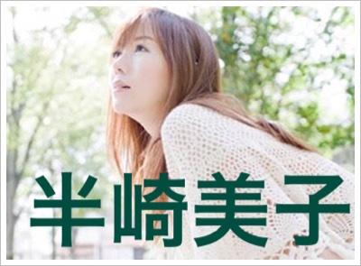 半崎美子が代表曲で紅白に?泣くから美人なのに独身?出身地や年齢も1