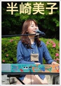 半崎美子が代表曲で紅白に?泣くから美人なのに独身?出身地や年齢も3
