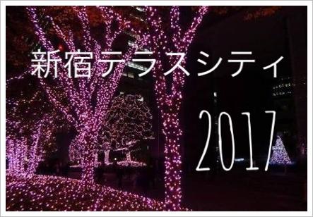 新宿テラスシティのイルミネーション2017!場所と行き方は?日程も1