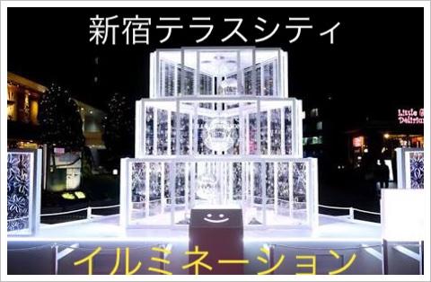 新宿テラスシティのイルミネーション2017!場所と行き方は?日程も2