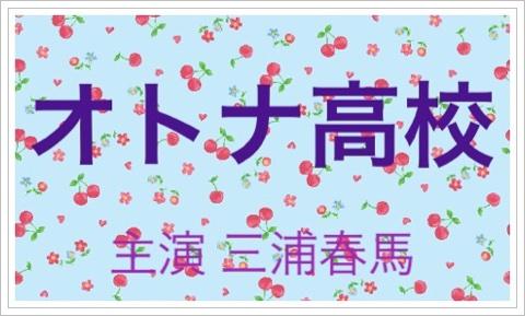 オトナ高校のエキストラで三浦春馬に?原作漫画のあらすじネタバレ!1