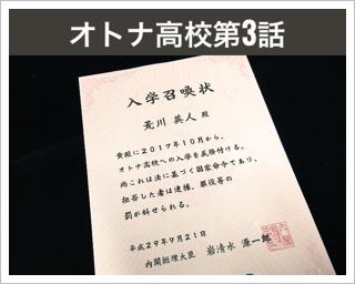 オトナ高校の第3話の内容は?相関図の確認とゲスト出演者を暴露!2
