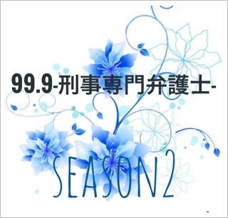 99.9シーズン2の放送日や視聴率は?キャストやエキストラ情報も!6