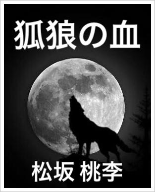 孤狼の血の日岡秀一(松坂桃李)がかっこいい!ラスト結末をネタバレ5