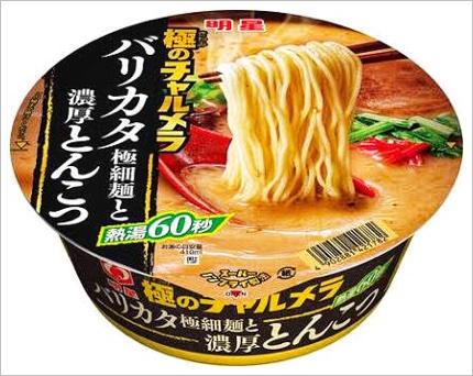 名星チャルメラ|バリカタ極細麺とんこつ味がうまい!カロリーは?3