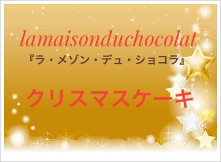 ラメゾンデュショコラのクリスマスケーキ2017!値段と口コミは?6