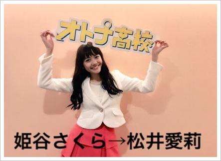 オトナ高校の松井愛莉が下ネタ言葉を?放送日や視聴率は?撮影場所も2