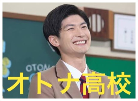 オトナ高校のキャストのあだ名が面白い!ドラマの演出や脚本家は誰?1