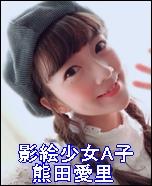 影絵少女A子→熊田愛里