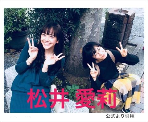 オトナ高校の松井愛莉(さくら)の衣装ブランドは?かわいいけど演技が2