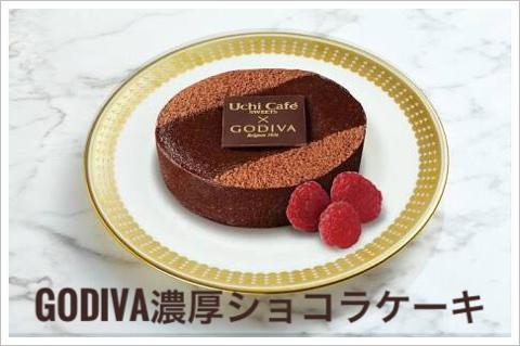 ローソンの濃厚ショコラケーキ(GODIVA)のカロリーは?値段と発売日も1