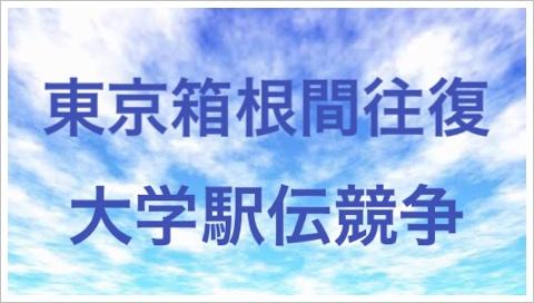 箱根駅伝2018を観戦!場所や行き方は?温泉や旅館のおすすめも!2