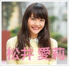オトナ高校の松井愛莉(さくら)の衣装ブランドは?かわいいけど演技が1