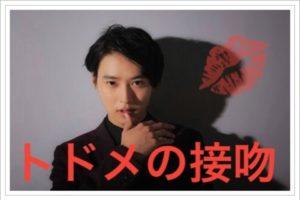 トドメの接吻で山崎賢人が毎週キス?相手の女優は?放送日と主題歌も1