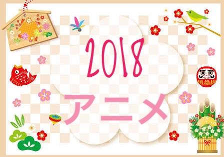 年末年始特番2017-2018のおすすめは?ドラマやアニメを総まとめ!5