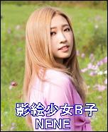 影絵少女B子→NENE