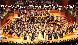 ウィーン・フィル ニューイヤーコンサート 2018
