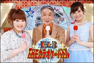 THEカラオケ★バトル U-18歌うま大甲子園最強王座決定戦