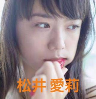 松井愛莉がかわいい!身長と体重は?美容法や全身ダイエット方とは?4