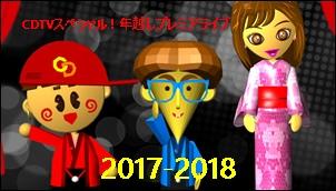CDTVスペシャル!年越しプレミアライブ 2017⇒2018