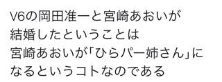 宮崎あおいが岡田准一が入籍!出会いや馴れ初めのエピーソード!02