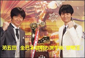 第五回 全日本歌唱力選手権「歌唱王」
