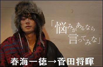 春海一徳→菅田将暉